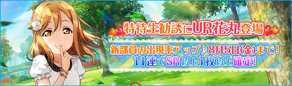 (7-31-16) UR Release JP