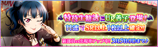 (02-28-18) UR Release JP