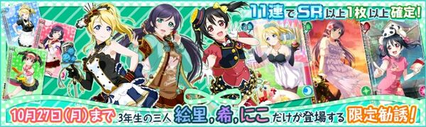(10-24) Third Years Limited Scouting