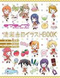 School idol diary Kiyose Akame Illustration Book