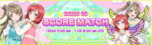 Score Match Round 32 (EN)