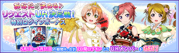 You Decide ♪ Request UR! Login Bonus (May)