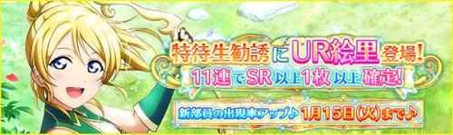 (1-10-19) UR Release JP