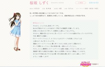 PDP Character Intro - Shizuku Osaka