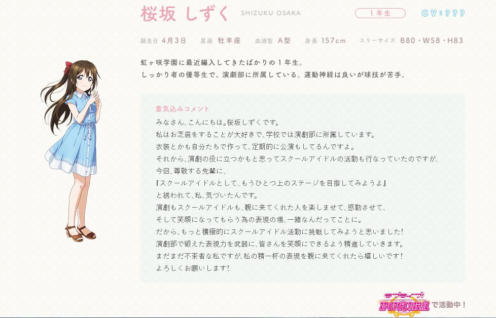 Shizuku Osaka Love Live Wiki Fandom