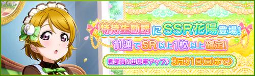 (3-25-19) SSR Release JP
