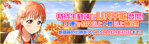 (11-15-16) UR Release JP