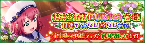(11-30-17) UR Release JP