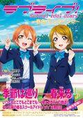 School idol diary Shunshoku Valentine