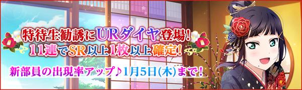 (12-31-16) UR Release JP