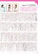 Seiyuu Animedia Nov 2016 - 20 Aqours Interview
