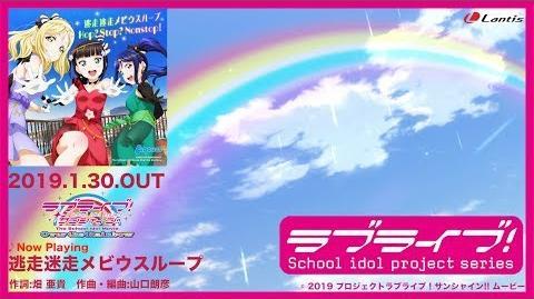 ラブライブ!サンシャイン!!The School Idol Movie Over the Rainbow 挿入歌シングル第2弾試聴動画「逃走迷走メビウスループ/Hop? Stop? Nonstop!」-0