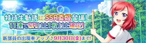 (9-25-16) SSR Release (JP)