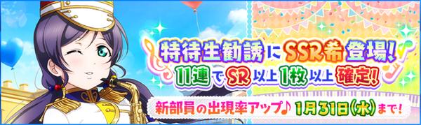 (01-25-18) SSR Release JP
