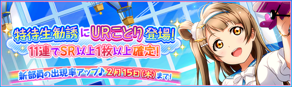 (02-10-18) UR Release JP