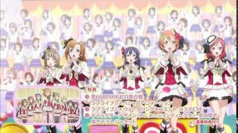 Love Live! μ's Live Collection TVCM