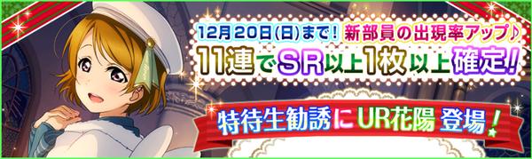 (12-15-15) UR Release JP