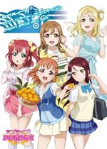 Love Live! School idol festival Aqours official story book