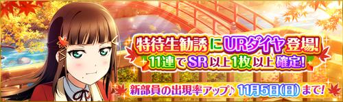 (10-31-17) UR Release JP