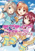 Love Live! Sunshine!! Comic Anthology 3
