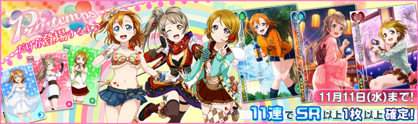 (11-9) Printemps Limited Scouting