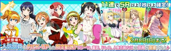 (2-6) PICK-UP Limited Scouting