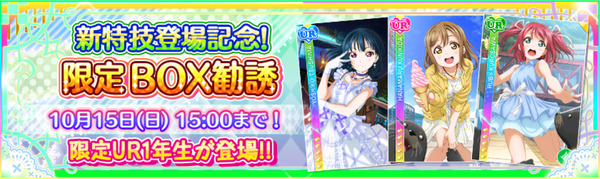 40M Users Limited BOX Scouting 1st Years Limited UR