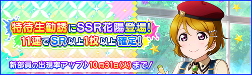 (10-25-17) SSR Release JP