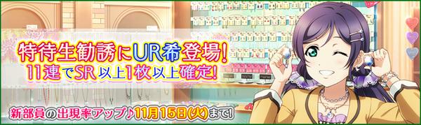 (11-10-16) UR Release JP