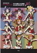Band Score Love Live! Sore wa Bokutachi no Kiseki & Donna Toki mo Zutto Sheet Music