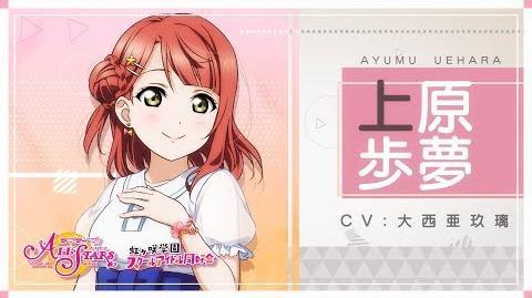 Nijigasaki High School School Idol Club Member Introduction Video - Ayumu Uehara