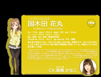 Sunshine!! character intro - Kunikida Hanamaru
