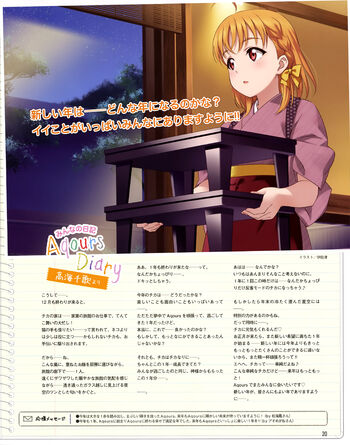 Dengeki G's Mag Feb 2018 Chika