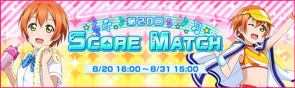 Score Match 20