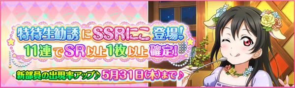 (05-25-18) SSR Release JP