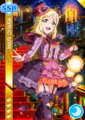 SSR 1313 Transformed Mari Halloween (Part2) Ver..png