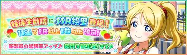 (08-25-18) SSR Release JP