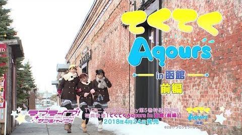 LLSS S2 BD Vol 5 Tekuteku Aqours in Hakodate 1st Half LONG Ver. PV