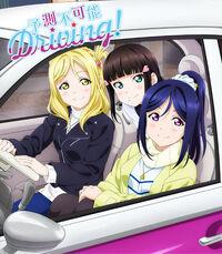 Yosoku Fukanou Driving!