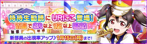 (01-10-18) UR Release JP