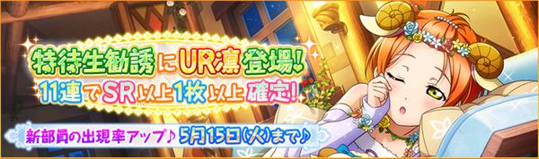 (05-10-18) UR Release JP