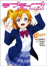 Love Live! School idol diary