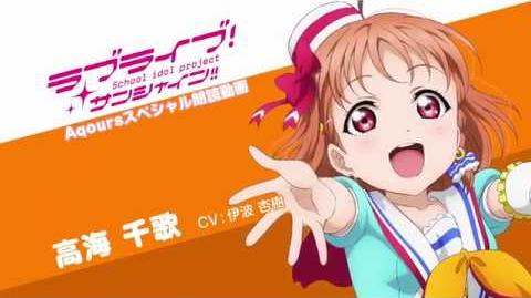 EN Subs Love Live! Sunshine!! Aqours Special Reading Video - Takami Chika