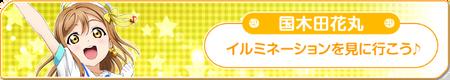 Together with Aqours♪ Winter Break Plan! Hanamaru