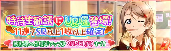 (01-31-18) UR Release JP