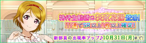 (10-25-16) SSR Release JP