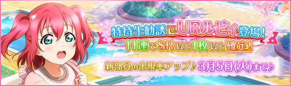 (2-28-19) UR Release JP