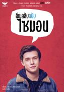 อีเมล์ลับ ฉบับไซมอน (Simon Alternative Thai Edition)