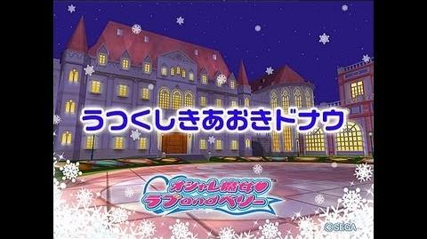 オシャレ魔女 ラブ and ベリー うつくしきあおきドナウ (Tambourine Ver)