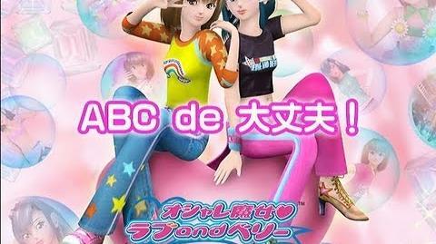 オシャレ魔女 ラブ and ベリー ABC de 大丈夫!